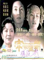 The True Story of the Soong Sisters dramatized in a Great Film !!