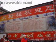 Dazhalan - Beijing's Historic No1. Shopping Street