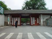 a Non-Toursit Attraction - the Forgotten Residence of Prince Fu !