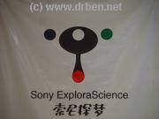 Visit the Sony ExploraScience Discovery Museum