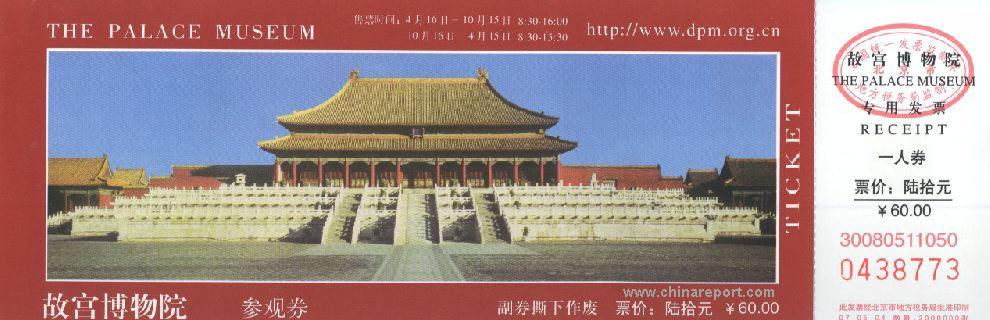 Foyer Museum Tickets : Gugong imperial palace museum full report taihe dian