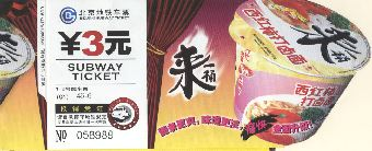 2004 -  Introduction of Color Ticket with Advertisements