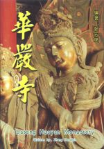 Source Book on the HuaYan Monastery of Datong