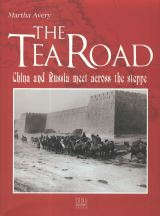 The History of Tea on the Silk Road - View the Book in the Online Store !