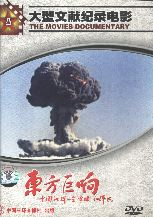 Great Explosions in the East - 2 Bombs & 1 Satellite, the Story of China's early nuclear program ....