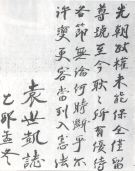 The Articles of Favorable Treatment signed by Yuan Shi Kai