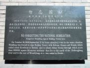 Beijing Treaty Plaque at Chengde Palace