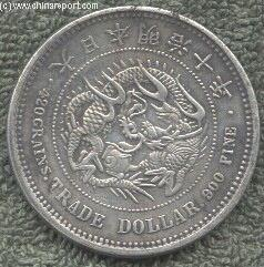 A Rade Dollar from the Last Days of the Ching Dynasty